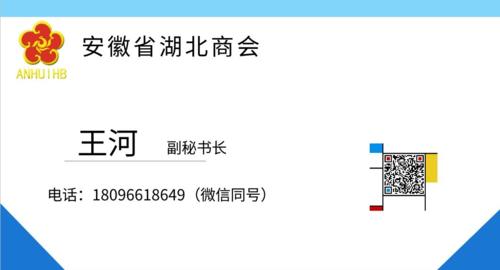 王河微信.png